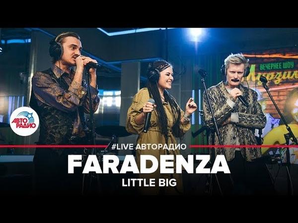 Little Big - FARADENZA (LIVE Авторадио)