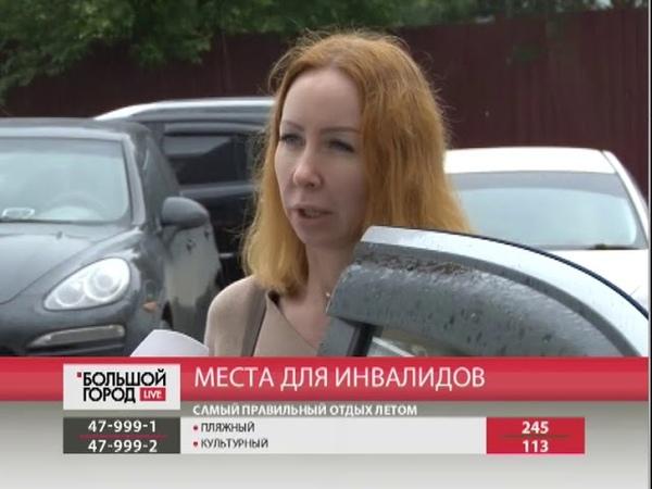 Рейд по хабаровским парковкам Большой город live 28 06 2018 GuberniaTV