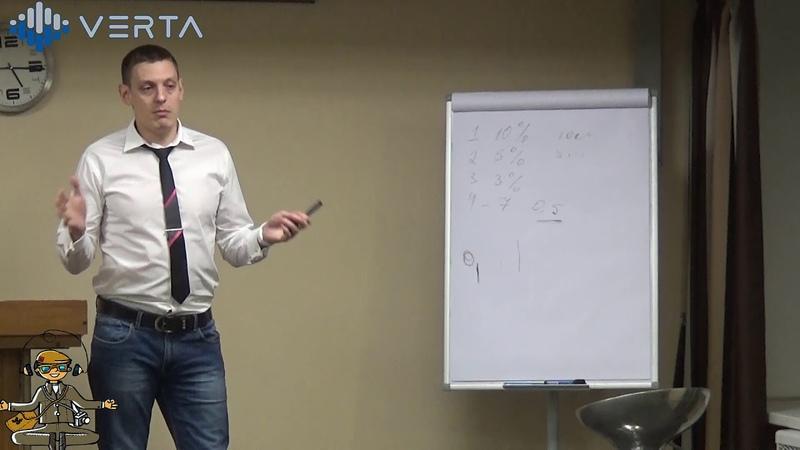 VERTA - вклады с максимальной прозрачностью в торги по банкроству - конф в Екатеринурге 08.12.18