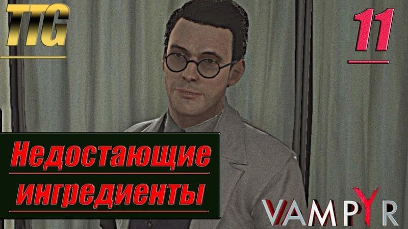 Прохождение Vampyr — Часть 11 Недостающие ингредиенты [Босс Х.Г. Гриффин]