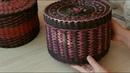 Плетеная корзинка или шляпная коробка из газетных трубочек Мастер класс