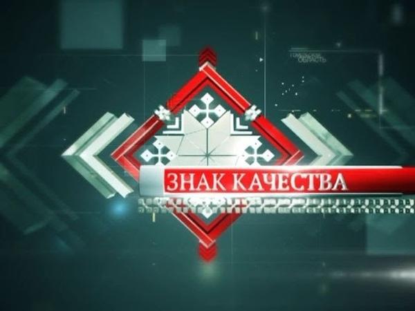 Знак качества 30 08 2018 Производство сухого молока на ПУП «Калинковичский молочный комбинат»