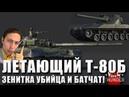 ЛЕТАЮЩИЙ ТАНК Т 80Б ЗЕНИТКА УБИЙЦА 25t War Thunder Gamescom 2018