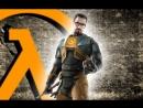 СТРОГО 18+!!!  Как обещал - Half-Life 1!  В первый раз!