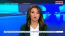 Новости на Россия 24 • Сборная России завоевала бронзу чемпионата Европы по мини-футболу