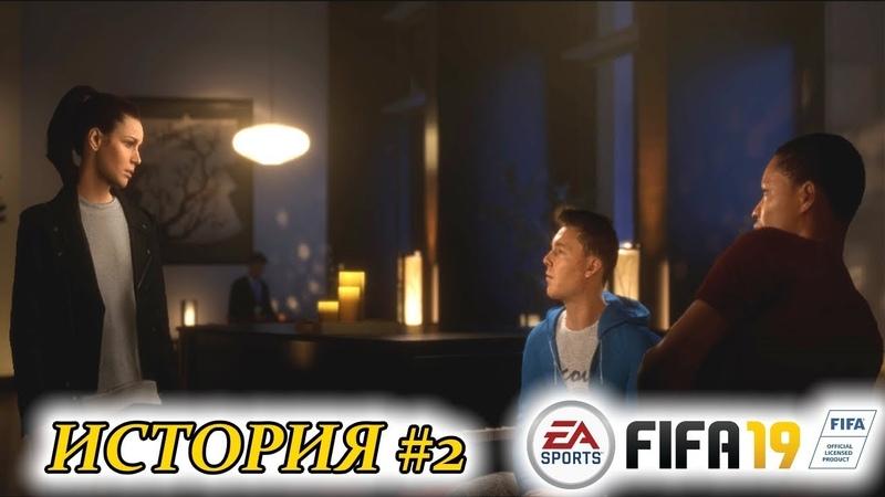 Прохождение FIFA 19 История 2 Восходящие звезды