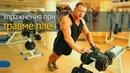 Упражнения при травме плеча и локтя