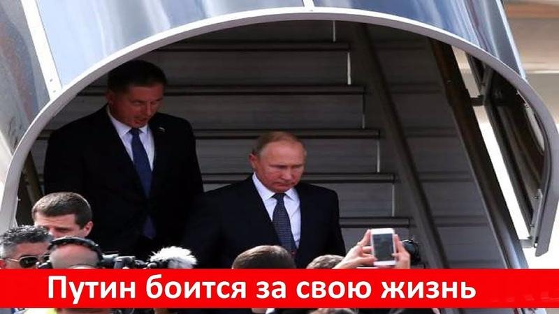 Из-за опасений за свою жизнь Путин потребовал к самолету в Аргентине бронированный трап