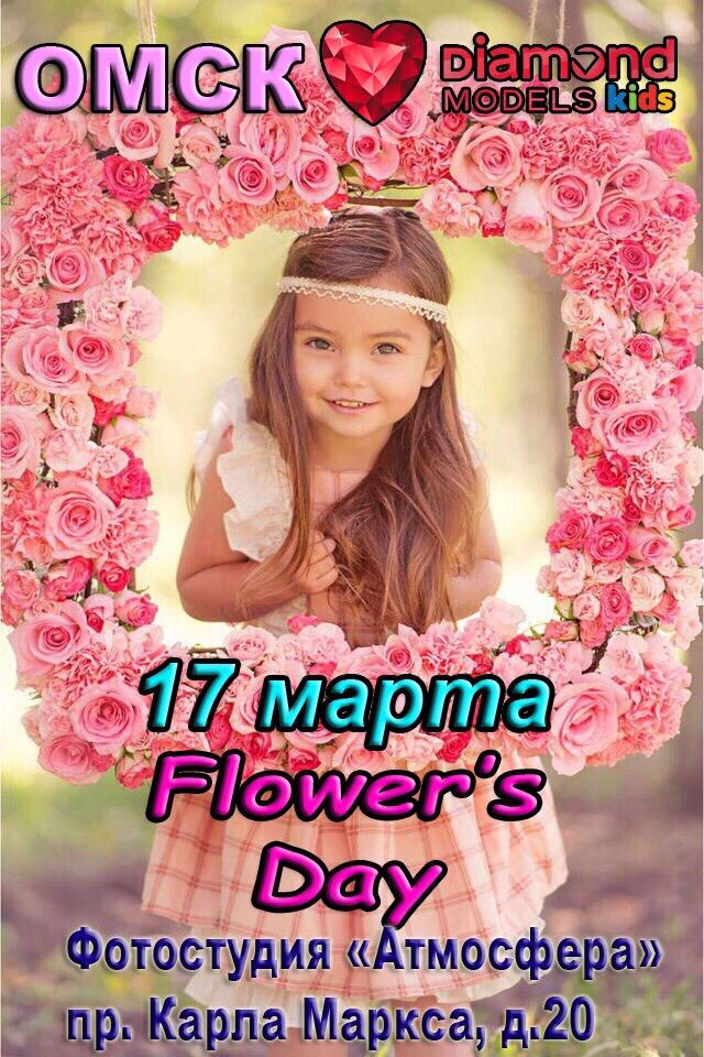 Афиша Омск FLOWER S DAY