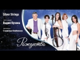 Вадим Кузема и Silver Strings