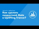 Как сделать скоростной Gate в Uplifting Trance
