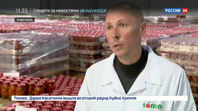 Новости на Россия 24 • В Киргизии новый консервный завод установил производственный рекорд
