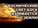 КОСМИЧЕСКИЙ СВЕТ ЛЮБВИ БОГА ИЗЛИВАЕТСЯ НА ЗЕМЛЮ. МЕЛЬХИСЕДЕК