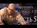 Дмитрий Бэйл Прохождение Assassins Creed Odyssey [Одиссея] — Часть 5_ БИТВА С ЦИКЛОПОМ!