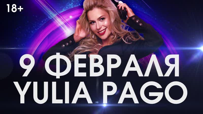 Dj Pago 9 февраля в «Максимилианс» Челябинск