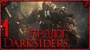 Прохождение ◄ Darksiders Warmastered Edition ► ПРОЛОГ