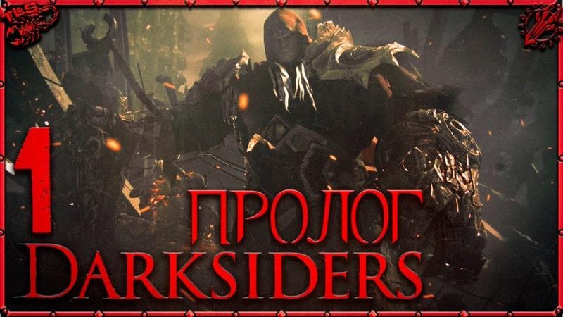 Прохождение ◄ Darksiders Warmastered Edition ► ПРОЛОГ » Freewka.com - Смотреть онлайн в хорощем качестве