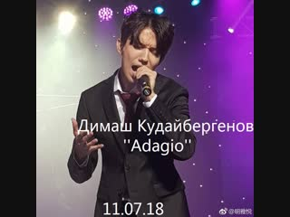 Димаш Кудайбергенов ''Adagio'' (Славянский базар 2018)