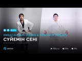 Мукасан Шахзадаев Торегали Тореали - С