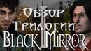 Обзор серии игр Black Mirror - The Black Mirror 2003/Черное зеркало 2003 (часть 1/3)