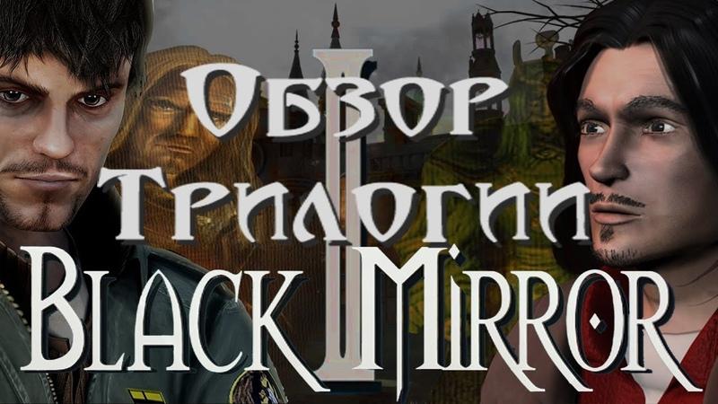 Обзор серии игр Black Mirror The Black Mirror 2003 Черное зеркало 2003 часть 1 3