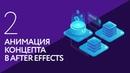 Создание дизайн концепта сайта ico Speed Art с комментариями Часть 2 After Effects
