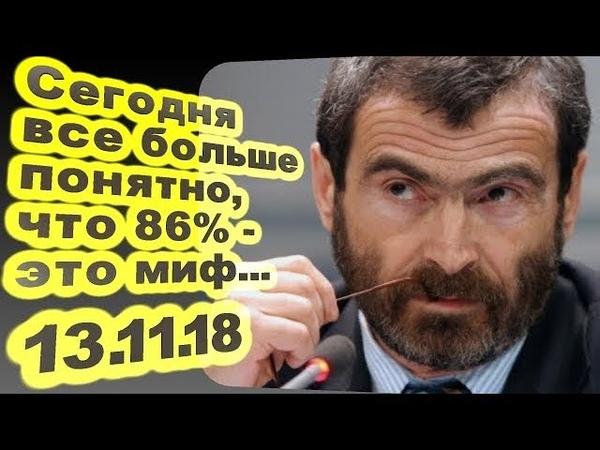 Аркадий Дубнов - Сегодня все больше понятно, что 86 - это миф... 13.11.18 Особое мнение