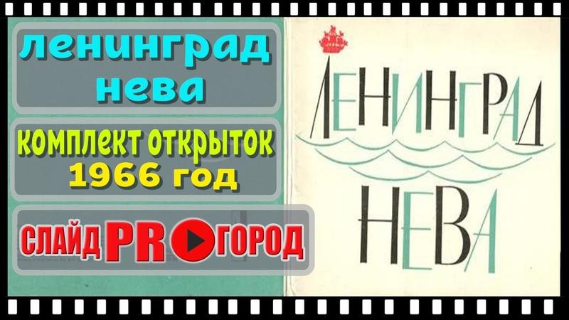 ЛЕНИНГРАД.НЕВА 1966 - НАБОР ОТКРЫТОК I слайд шоу об архитектуре города Ленинграда.