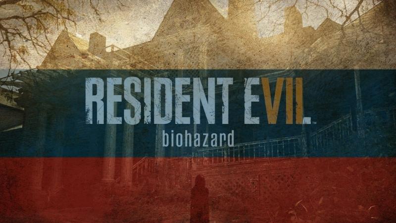 Resident Evil 7 Muitas Emoções