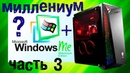 Установка Windows Millennium на современный компьютер Часть 3