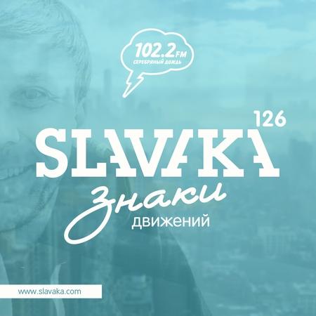 126 SLAVAKA ЗНАКИДВИЖЕНИЙ 14.09.2018 SILVER RAIN RADIO - 102 2 FM KRSK