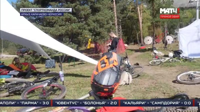 МАТЧ ТВ Турнир по маунтинбайку на курорте Архыз