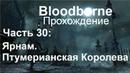 Bloodborne прохождение часть 30. Ярнам. Птумерианская Королева