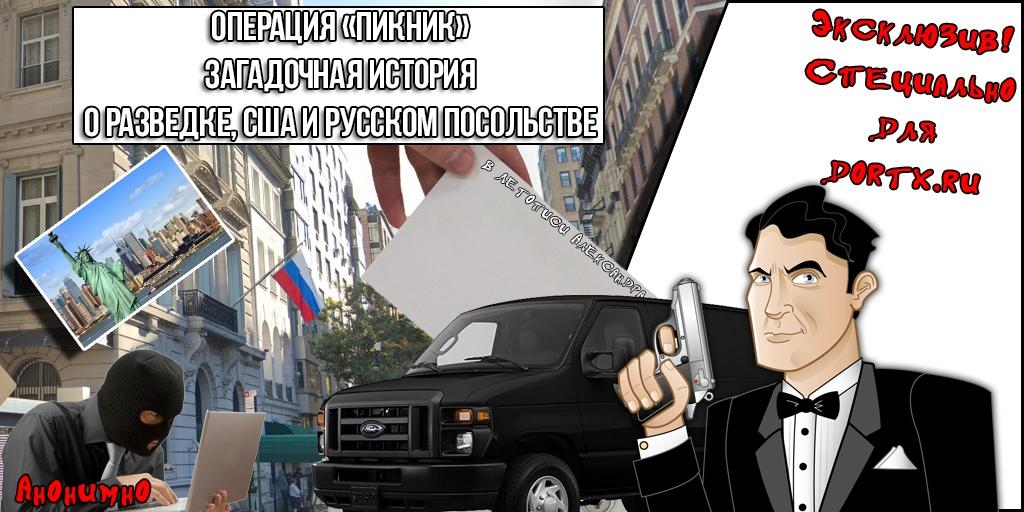 История о разведке, США и посольстве РФ в Нью-Йорке