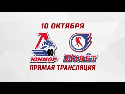 НМХЛ'18/19: «Локо-Юниор» - «Полёт». Игра №2
