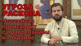 Угроза раскола. Что сейчас происходит с православием на Украине