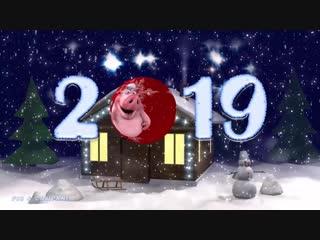 С Новым 2019 годом! Самое Прикольное Поздравление