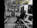 Atesh - В метро