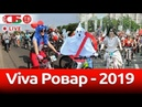 Велокарнавал Viva Ровар в Минске   ПРЯМОЙ ЭФИР