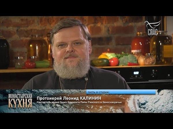 МОНАСТЫРСКАЯ КУХНЯ ЛЕОНИД КАЛИНИН