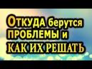 ✿ Как ИЗБАВИТЬСЯ от ПРОБЛЕМ и откуда они берутся ✿ Люди, которые вас топят ✿ Советы Андрея Дуйко