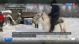 Новости на Россия 24 Полюс холода становится популярным туристическим местом