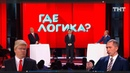 Comedy clab Путин и Трамп шоу ГДЕ ЛОГИКА