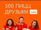 Итоги конкурса (500 пицц друзьям)