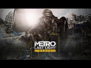 №2 Проходняк Metro: Last Light