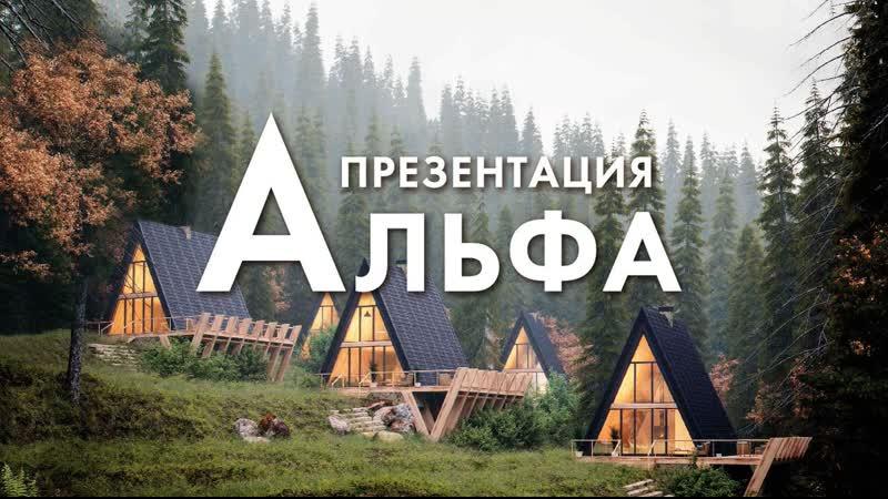 Презентация Дома Фахверк АЛЬФА