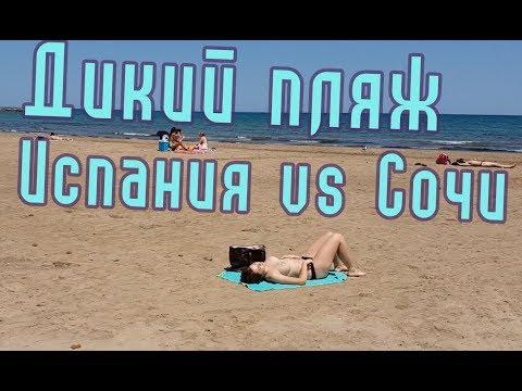 Дикий пляж Валенсии Испания сравниваем с Сочи Playa Valencia