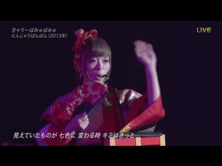 Kyary Pamyu Pamyu - Ninjari Bang Bang [20161129(Tue)]