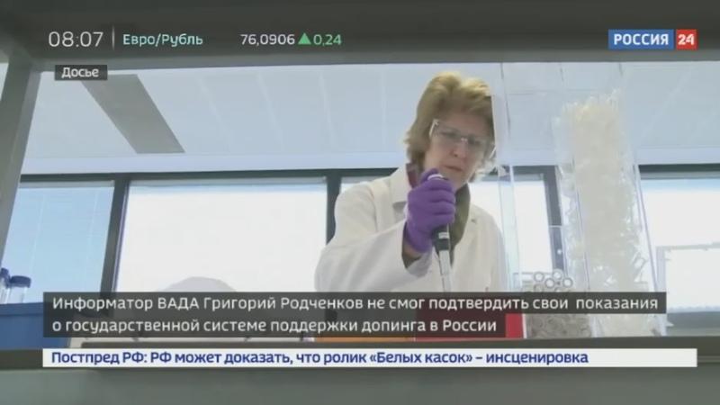 Новости на Россия 24 • Родченков пошел на попятную: информатор WADA отказался от Дюшеса и допинг-обвинений