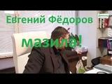 Евгений Фёдоров мазила! Мария Катасонова задолбалась стаканчики около мусорки подбирать!